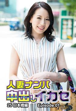 人妻ナンパ中出しイカセ25 日本橋編 Episode.01-電子書籍