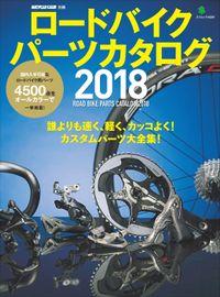 ロードバイクパーツカタログ2018