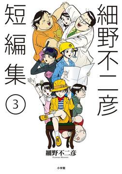 細野不二彦短編集(3)-電子書籍