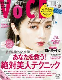 VOCE (ヴォーチェ) 2020年 5月号