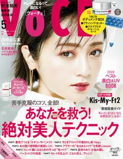 VOCE (ヴォーチェ) 2020年 5月号-電子書籍