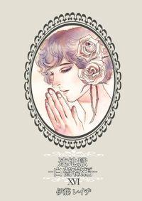 連地獄~白薔薇編~(16)