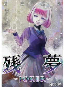 残夢 -JOKER-【分冊版】12話-電子書籍