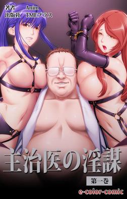 【カラーコミック】主治医の淫謀 第一巻-電子書籍