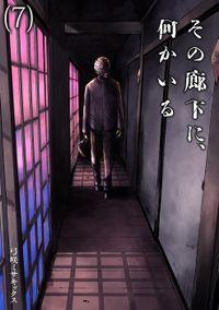 その廊下に、何かいる(7)