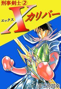 刑事剣士Xカリバー 2