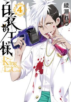 白衣の王様 4巻-電子書籍