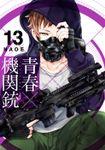 青春×機関銃 13巻