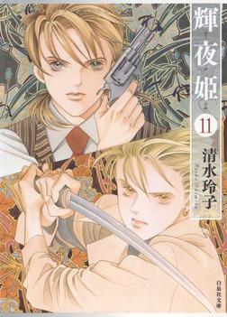 輝夜姫 11巻-電子書籍