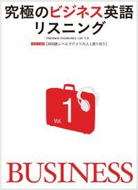 [音声DL付]究極のビジネス英語リスニング Vol.1