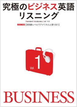 [音声DL付]究極のビジネス英語リスニング Vol.1-電子書籍