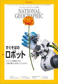ナショナル ジオグラフィック日本版 2020年9月号 [雑誌]