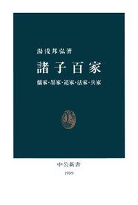 諸子百家 儒家・墨家・道家・法家・兵家(中公新書)