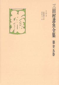 三田村鳶魚全集〈第25巻〉