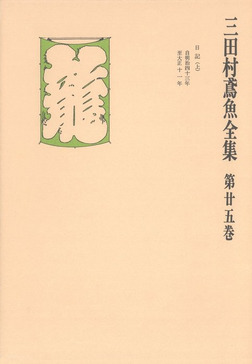 三田村鳶魚全集〈第25巻〉-電子書籍