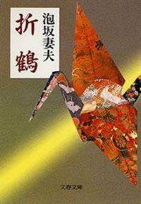 折鶴(文春文庫)
