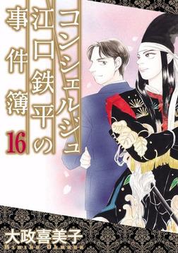 コンシェルジュ江口鉄平の事件簿(16)-電子書籍