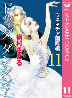 Do Da Dancin'! ヴェネチア国際編 11-電子書籍