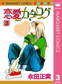 恋愛カタログ 3