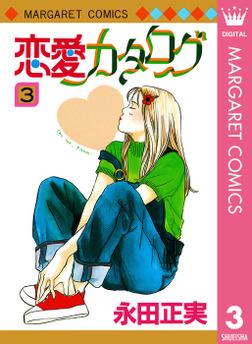 恋愛カタログ 3-電子書籍