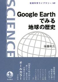 Google Earthでみる 地球の歴史