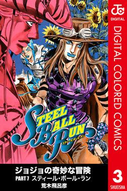 ジョジョの奇妙な冒険 第7部 カラー版 3-電子書籍