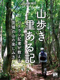 山歩き里ある記 ベテラン記者が教える茨城の山の楽しみ方