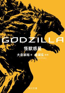 GODZILLA 怪獣惑星-電子書籍