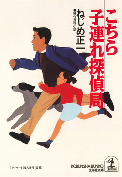 こちら子連れ探偵局-電子書籍