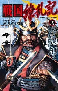 戦国繚乱記 弐 天下争奪、柴田軍の進攻を阻止せよ!