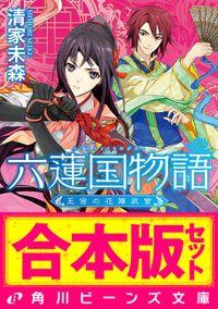 【合本版】六蓮国物語 全6巻
