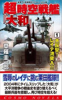 超時空戦艦「大和」(コスモノベルズ)