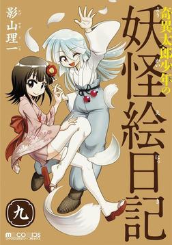 奇異太郎少年の妖怪絵日記九巻-電子書籍