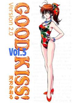 GOOD KISS!Version2.0 3巻-電子書籍