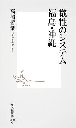 犠牲のシステム 福島・沖縄-電子書籍
