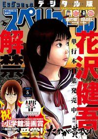 ビッグコミックスペリオール 2019年5号(2019年2月8日発売)