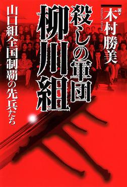 殺しの軍団 柳川組 山口組全国制覇の先兵たち-電子書籍