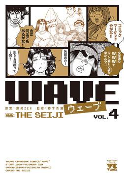 WAVE 4-電子書籍