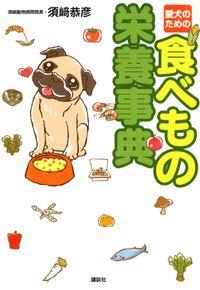 愛犬のための 食べもの栄養事典