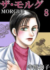 ザ・モルグ 8巻