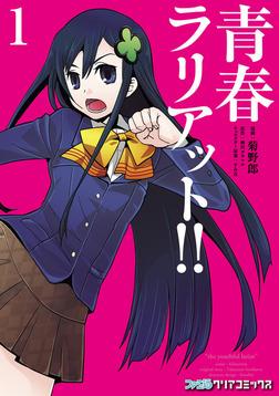 青春ラリアット!!(1)-電子書籍