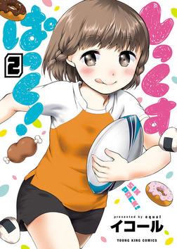 しっくすぱっく! / 2-電子書籍