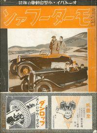 モーターファン 1934年 昭和09年 08月15日号