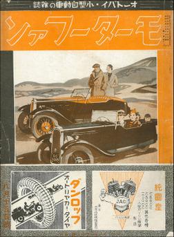 モーターファン 1934年 昭和09年 08月15日号-電子書籍