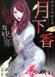 月下香~危険な快楽(4)
