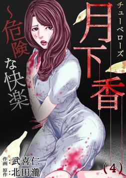 月下香~危険な快楽(4)-電子書籍