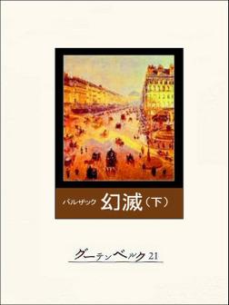 幻滅(下)-電子書籍