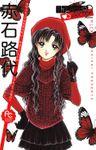 赤石路代The Best Selection(Sho-comi)