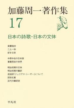 加藤周一著作集 17-電子書籍