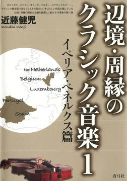 辺境・周縁のクラシック音楽1 イベリア・ベネルクス篇-電子書籍